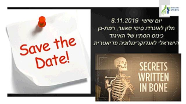 כינוס הסתיו של האיגוד לאנדוקרינולוגיה פדיאטרית - יום שישי 8.11.2019