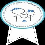 הכינוס השנתי של החברה לגינקולוגיה של ילדות ומתבגרות יתקיים ב-13.11.19 בת''א.