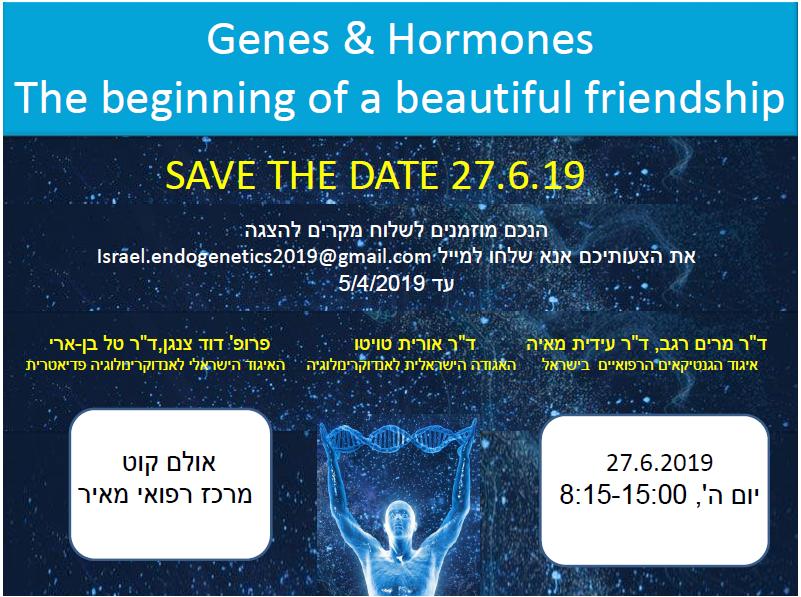 יום עיון אנדו-גנטיקה 27.6.2019 - קול קורא לשליחת תקצירים עד ל-27.4