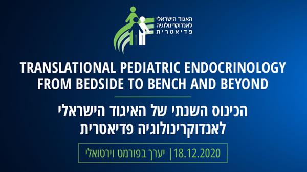 הכנס השנתי של האיגוד הישראלי לאנדוקרינולוגיה פדיאטרית יתקיים ב-18.12.2020 בפורמט וירטואלי