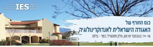 ההרשמה נפתחה: כנס החורף של האגודה הישראלית לאנדוקרינולוגיה   מלון פסטורל, כפר בלום, 14-16/11/2019
