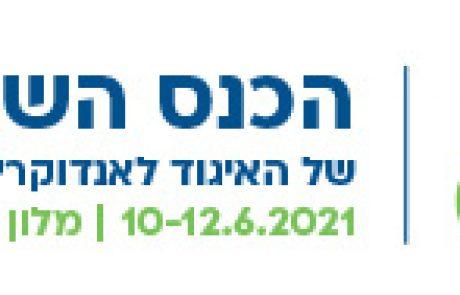 הכנס השנתי של האיגוד לאנדוקרינולוגיה פדיאטרית | 10-12.06.2021 | מלון פסטורל, כפר בלום