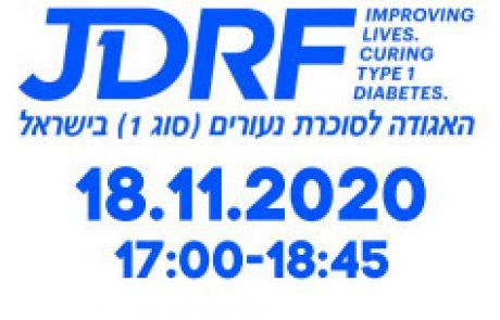 הזמנה למפגש JDRF ב-18/11 ב-17:00