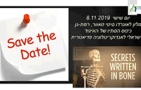 כינוס הסתיו של האיגוד לאנדוקרינולוגיה פדיאטרית – יום שישי 8.11.2019