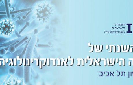 הכנס השנתי של האגודה הישראלית לאנדוקרינולוגיה –  7-8 באפריל 2019
