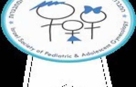 """הכינוס השנתי של החברה לגינקולוגיה של ילדות ומתבגרות יתקיים ב-13.11.19 בת""""א."""