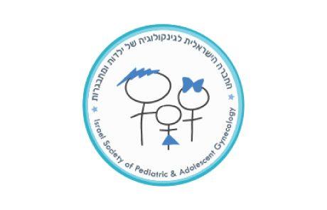 הכינוס השנתי של החברה הישראלית לגינקולוגיה של ילדות ומתבגרות | 28.11.18